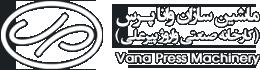 ماشین سازان وانا پرس (کارخانه صنعتی واروژ پیرعلی) سازنده ماشین آلات قوطی سازی